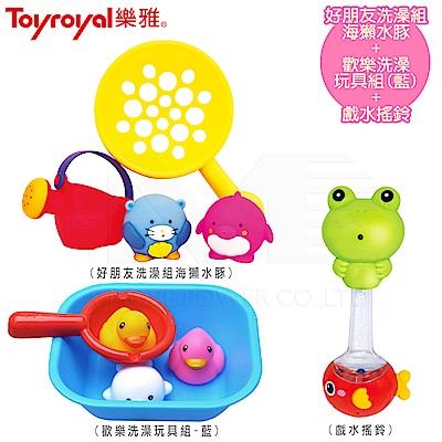 【任選】日本《樂雅 Toyroyal》寶寶歡樂洗澡組(戲水搖鈴+洗澡組(海獺海豚)+歡樂水杓玩具組