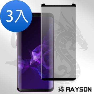 三星 Galaxy S9+ 防窺 高清 曲面黑 手機 9H保護貼-超值3入組