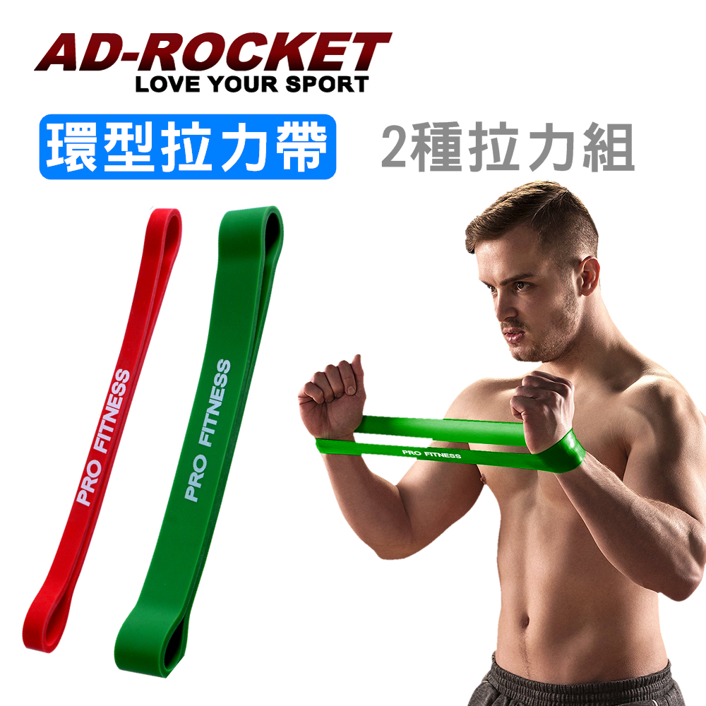 AD-ROCKET PRO FITNESS 橡膠彈力帶 拉力繩 阻力帶 紅 綠 @ Y!購物