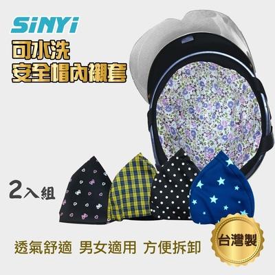 可水洗安全帽內襯墊(二入)