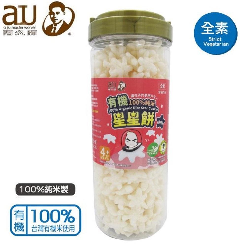 阿久師 有機100%純米星星餅-原味(40g) 4-6個月適用