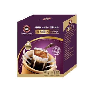 西雅圖 極品大濾掛咖啡-耶加雪芙(10gx5入)