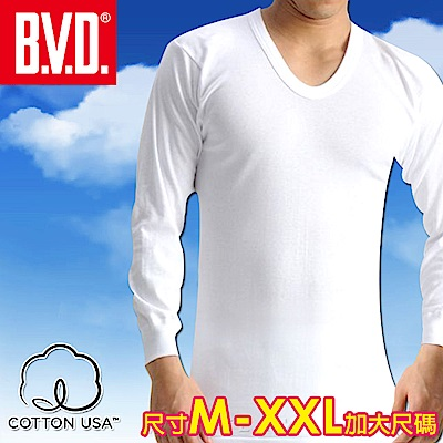 BVD 厚棉100%純棉U領保暖長袖衫(2入組)台灣製造 尺寸M-XXL