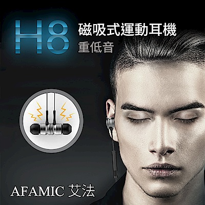 【AFAMIC 艾法】H8無線藍芽重低音運動耳機(免持聽筒 藍芽耳機)