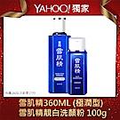KOSE高絲 雪肌精360ml(極潤型)+雪肌精靚白洗顏粉100g
