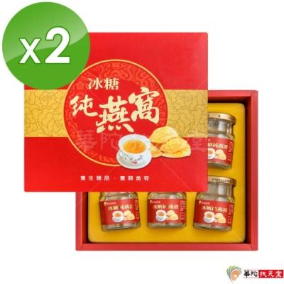 華陀扶元堂 冰糖純燕窩2盒(6瓶/盒)
