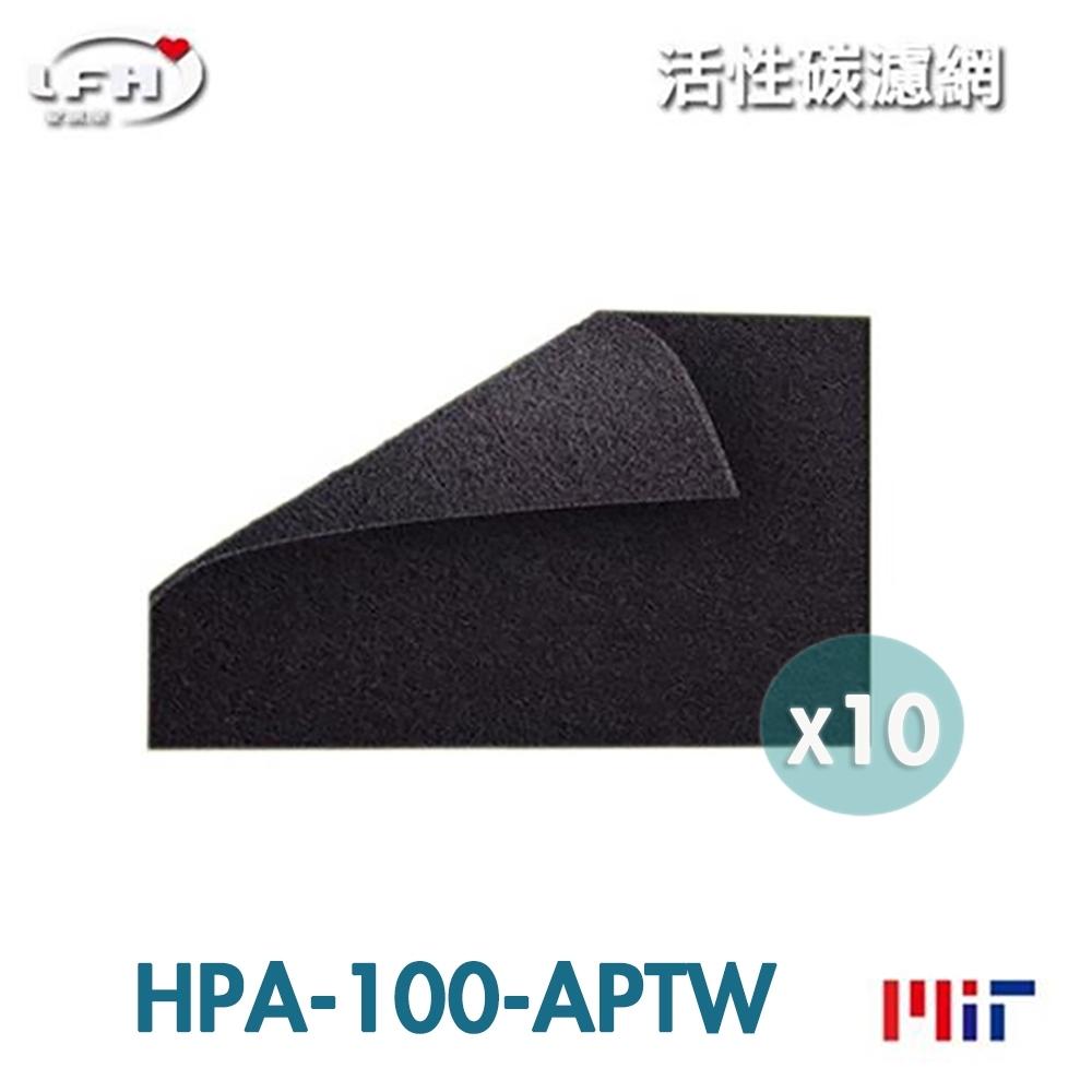 LFH 活性碳前置清淨機濾網 10入組 適用:Honeywell HPA-100