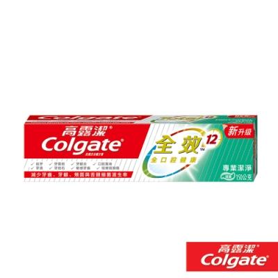 高露潔 全效 - 專業潔淨(凝露)牙膏150g