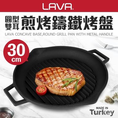 【土耳其LAVA】圓型雙耳煎烤鑄鐵烤盤30cm