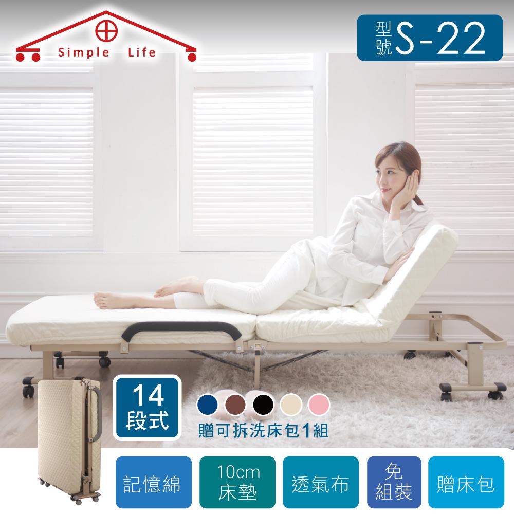 Simple Life免組裝14段折疊床(贈床包)-米白S-22