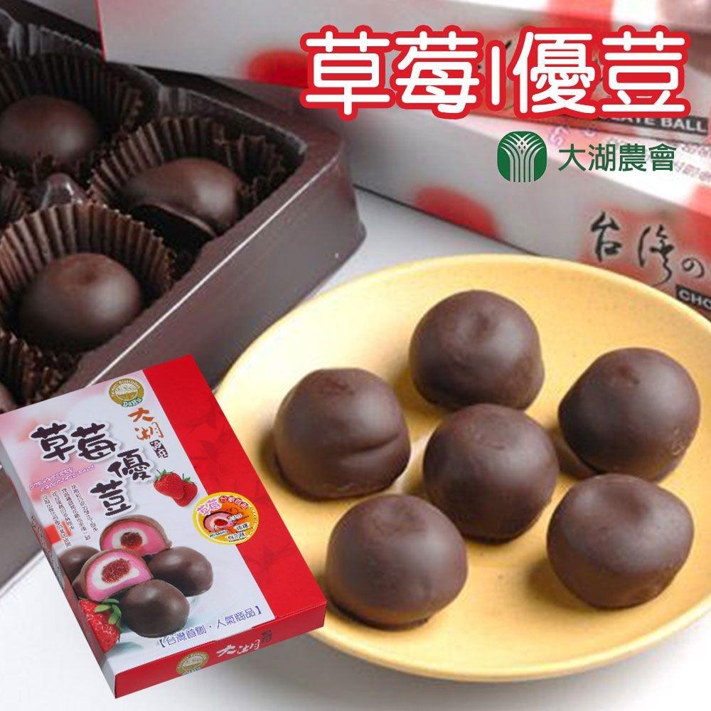 大湖農會 草莓優荳2盒 (270g / 15顆 / 盒)