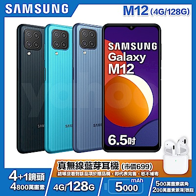 [藍牙耳機組] Samsung M12 (4G/128G) 6.5吋 4+1鏡頭智慧手機 - 新品