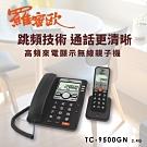 羅蜜歐2.4G高頻無線親子機 TC-9500GN
