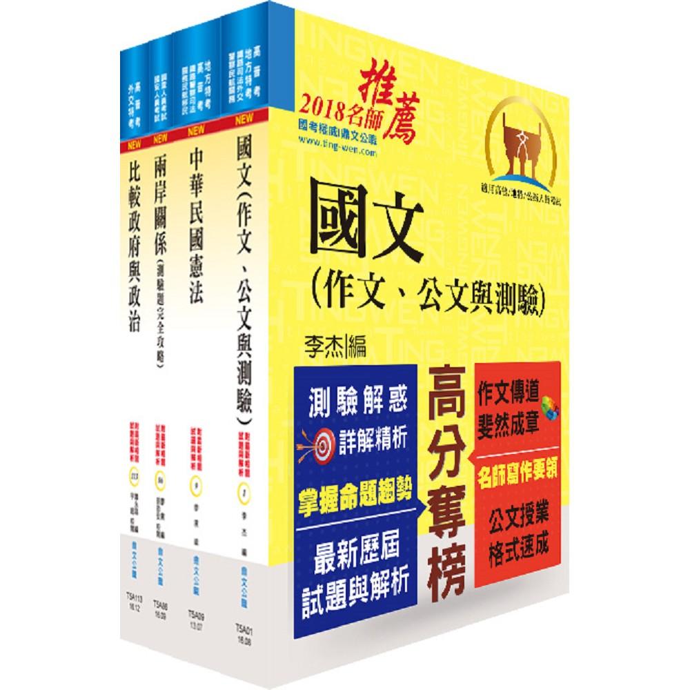外交三等(外交領事人員)(共同科目)套書(贈題庫網帳號、雲端課程)