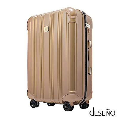 Deseno酷比旅箱24吋超輕量拉鍊行李箱寶石色系-淺金