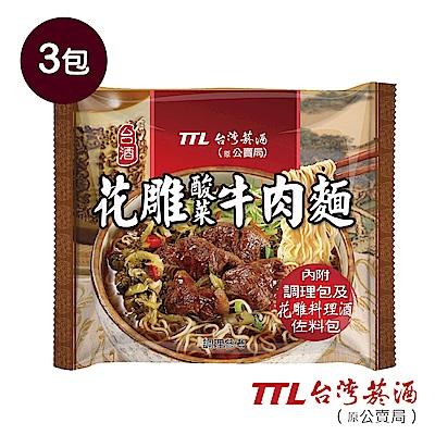 台酒TTL 花雕酸菜牛肉麵 200gx3包/袋