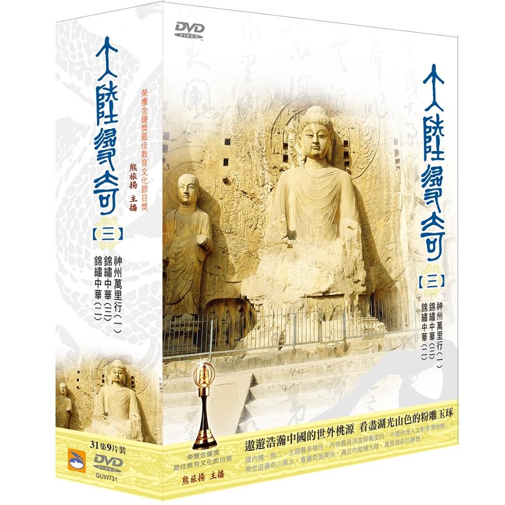 大陸尋奇(三) 9片DVD套裝