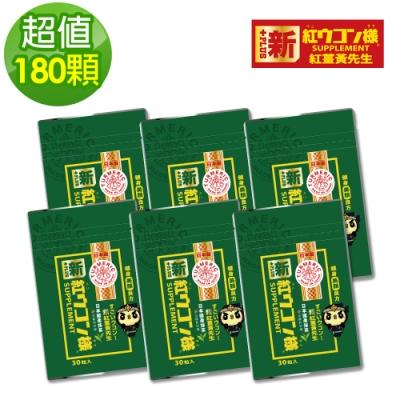 新紅薑黃先生 美顏升級版30顆x6包
