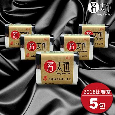 【茗太祖】台灣極品『冬片比賽冠軍茶』真空琉金包5入組(50gx5)