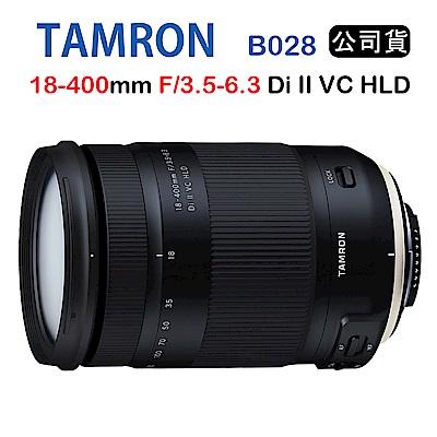 Tamron 18-400mm F3.5-6.3 Di II B028(公司貨)  特賣