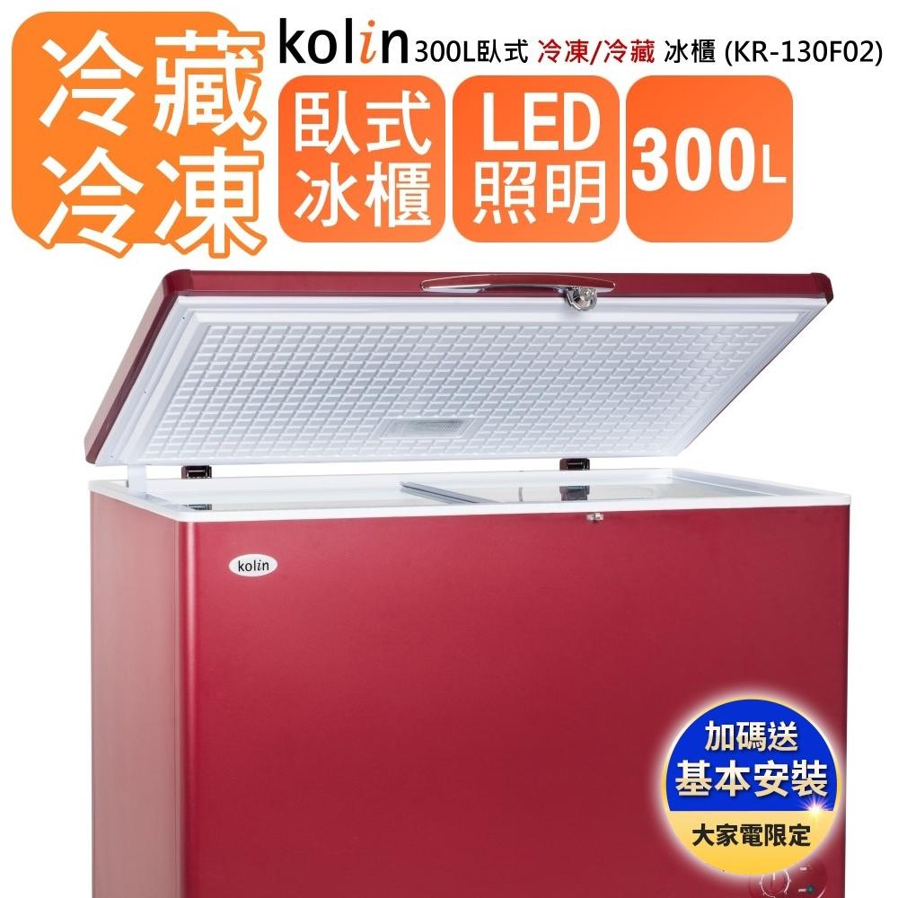 ★夜間限定★【 Kolin 歌林】300L上掀式冷凍櫃-冷藏冷凍二用-棗紅色KR-130F02(送基本運送+拆箱定位)