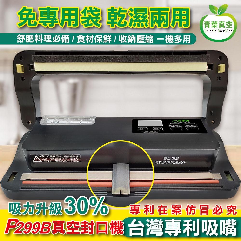 青葉 P299B 真空包裝機 強力吸嘴 乾濕兩用免專用袋(公司貨) 黑色
