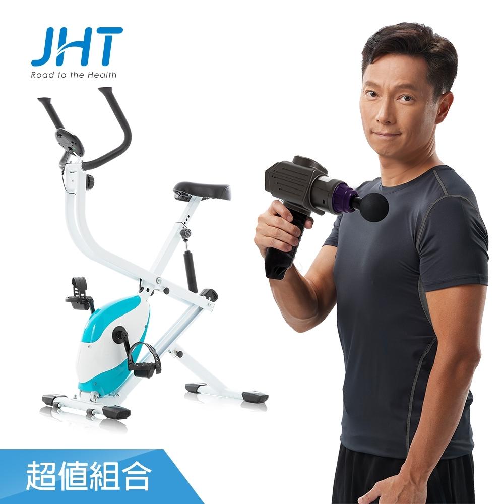 JHT 光感震動按摩槍+雙效伸展健身車(K-1305+K-1408)