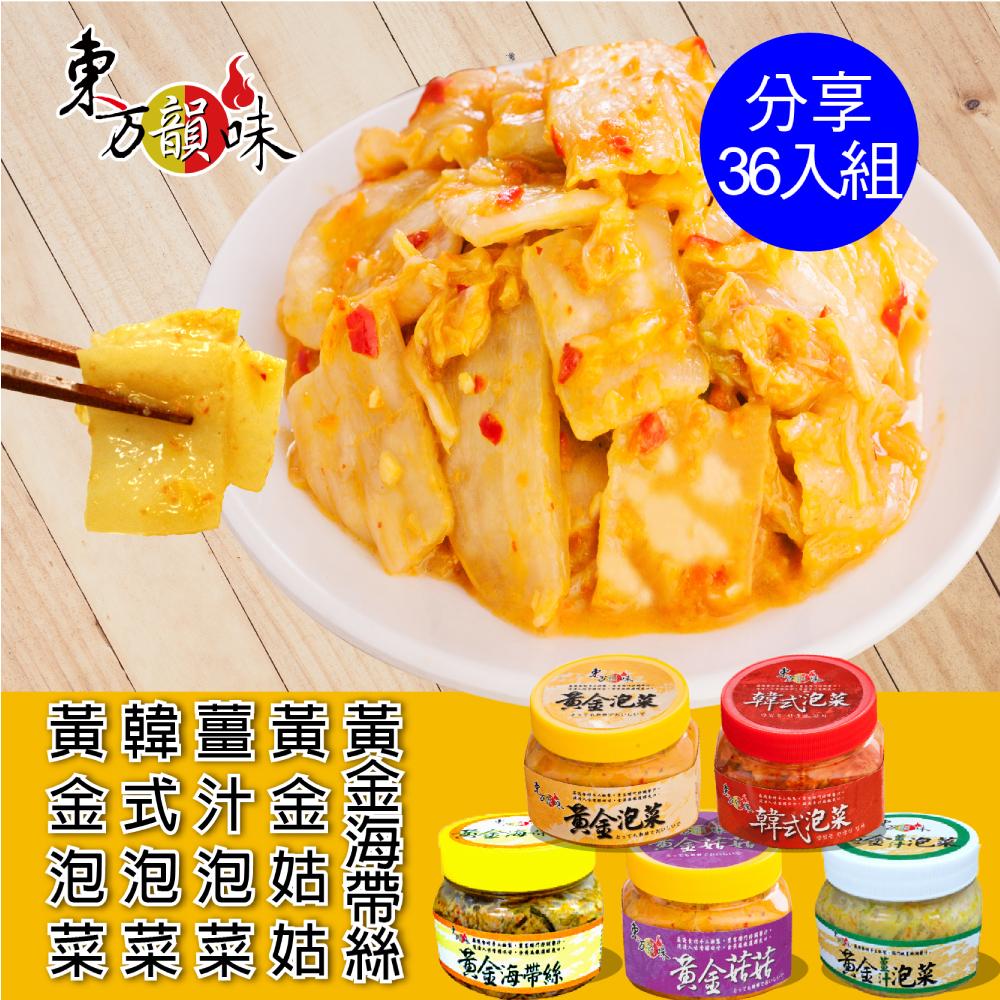 東方韻味-極鮮泡菜系列 黃金/薑汁/菇菇/韓式/海帶絲(分享36入組)