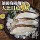 (滿699免運)【海陸管家】野生鮮凍格陵蘭厚切大比目魚(扁鱈)1片(每片約300g) product thumbnail 1