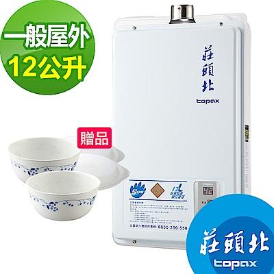 【節能補助最高省2千】莊頭北TH-3126RF屋外型12公升瓦斯熱水器(能效2級)