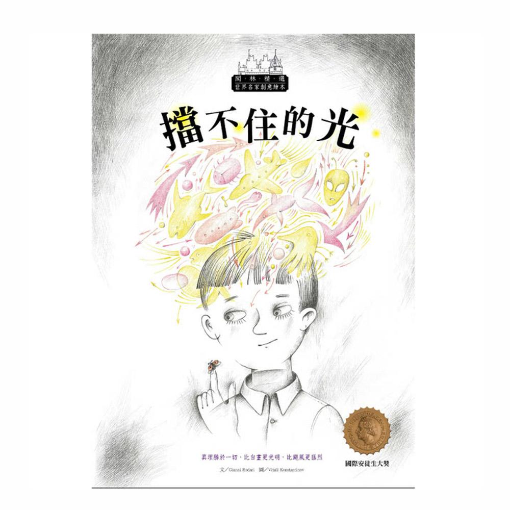 閣林 波隆那插畫獎-擋不住的光(1書1CD)