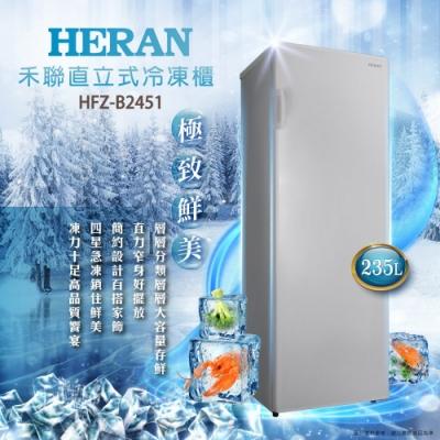 HERAN 禾聯 235L 直立式冷凍櫃 HFZ-B2451