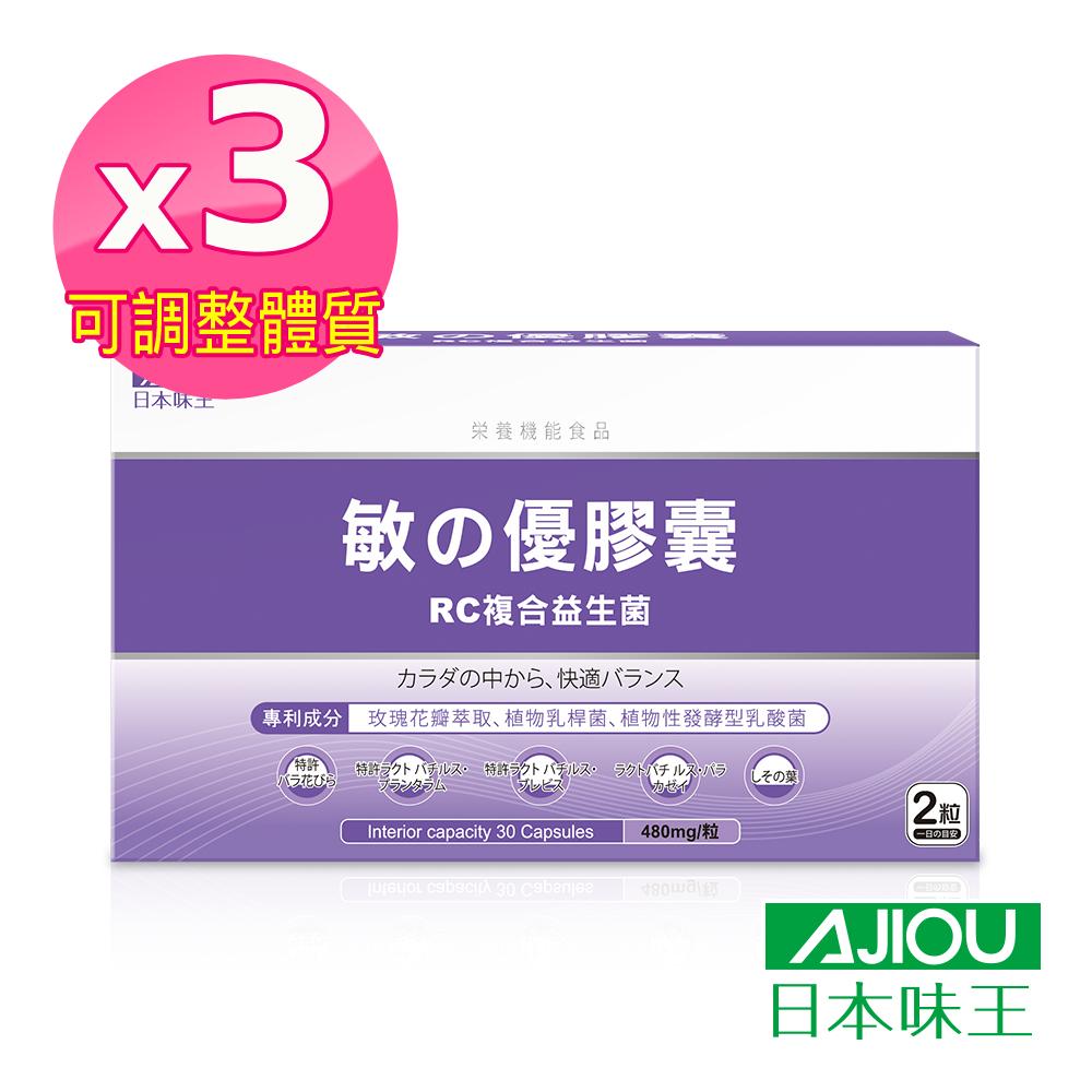 日本味王敏之優RC複合益生菌膠囊(30粒/盒)x3盒 效期:2020/6/1