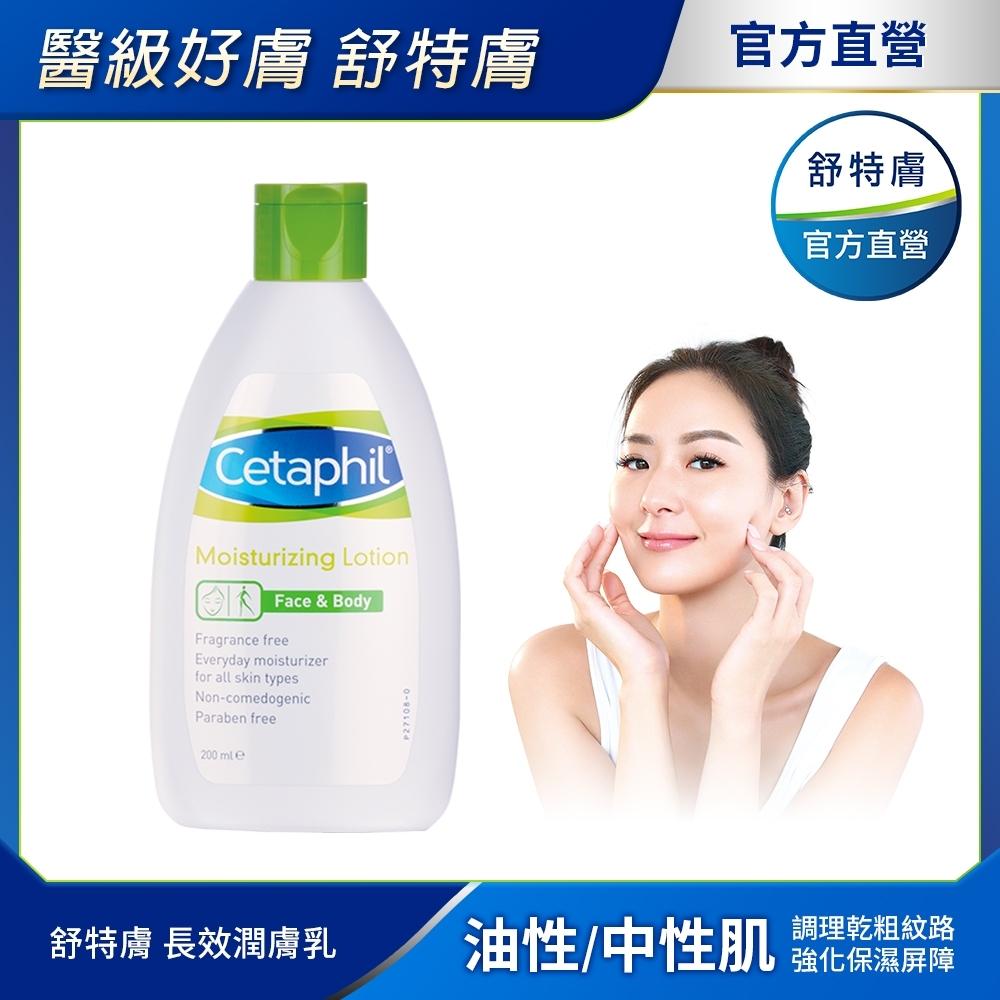 【Cetaphil 舒特膚官方】長效潤膚乳
