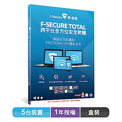F-Secure TOTAL 跨平台全方位安全軟體5台裝置1年授權