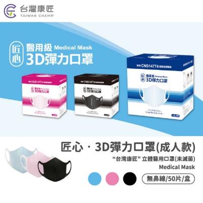 匠心 成人3D立體口罩-藍色(50入/盒)
