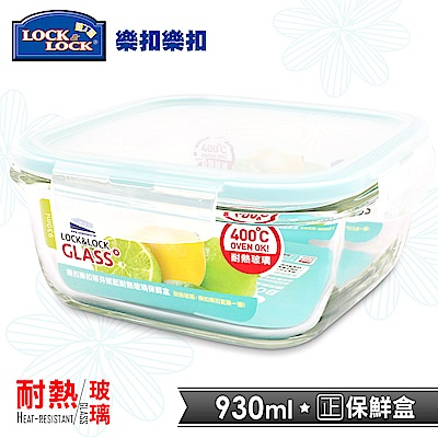 樂扣樂扣蒂芬妮藍耐熱玻璃保鮮盒-正方形930ML(8H)