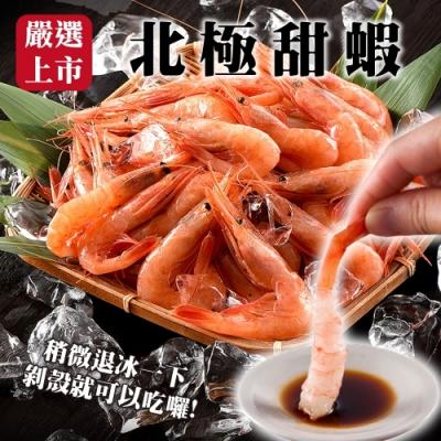 買4送1【海陸管家】特甜北極甜蝦 共5包(每包約200g)
