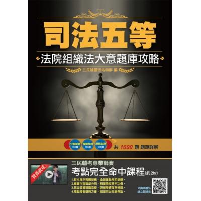 2019年法院組織法大意題庫攻略(司法特考)(E051J19-1)