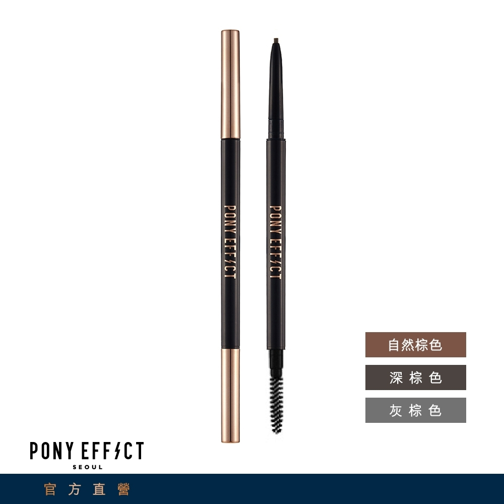 PONY EFFECT  專業雙頭眉筆 0.05g product image 1