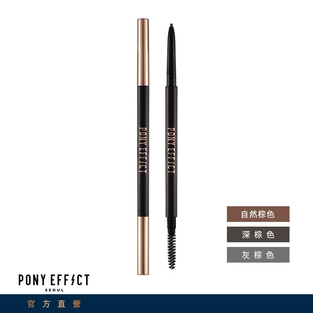 PONY EFFECT  專業雙頭眉筆 0.05g