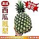 【天天果園】台灣巨無霸西瓜鳳梨4顆(每顆約2.5kg) product thumbnail 1