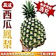 【天天果園】台灣巨無霸西瓜鳳梨2顆(每顆約2.5kg) product thumbnail 1