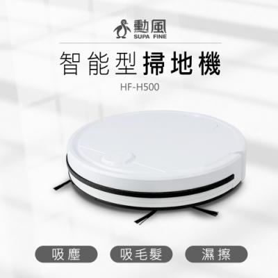 勳風 智能型防跌落掃地機 HF-H500