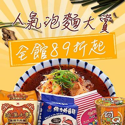 人氣泡麵大賞 全館89折起!