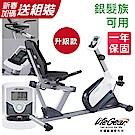 【來福嘉 LifeGear】26040 時尚簡約臥式磁控健身車(6KG飛輪皮帶傳動)