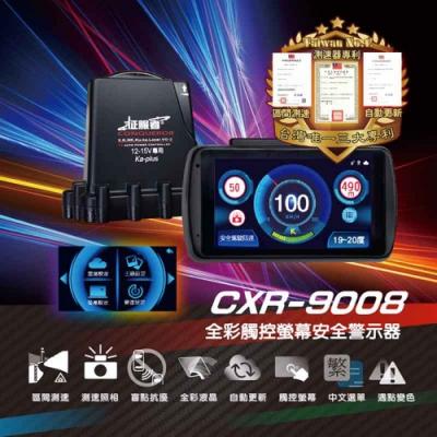 征服者 GPS CXR-9008液晶全彩雷達測速器 WIFI自動更新 一年免費自動更新 區間測速