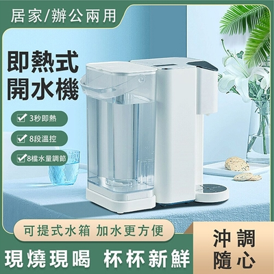 110v茶吧機 即熱式飲水機迷你熱水機直飲臺式 小型迷你桌面熱水一體機 高顏值 家用凈水器