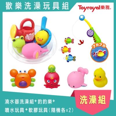日本《樂雅 Toyroyal》澆水器洗澡組+釣釣樂+(噴水玩具+軟膠玩具隨機各<b>2</b>)