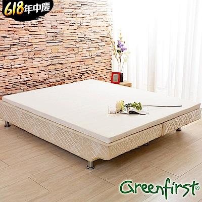 (特約活動)雙人5尺-LooCa 法國防蹣防蚊5cmHT乳膠舒眠床墊-共二色